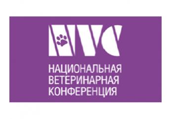 VI Национальная ветеринарная конференция 2018