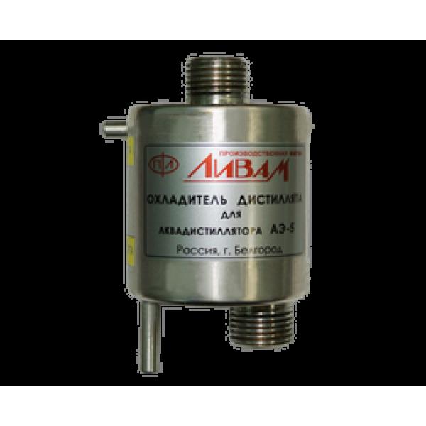 Охладитель дистиллята для дистиллятора АЭ-4/АЭ-5